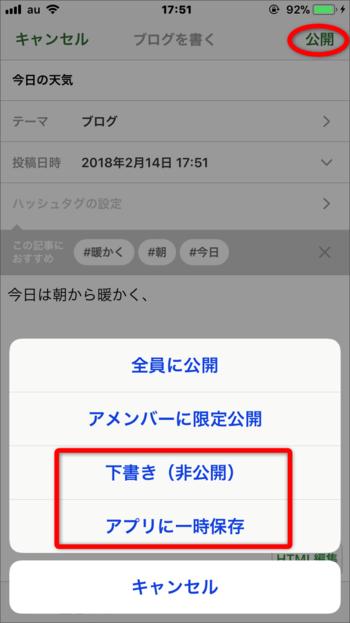 下書き・アプリ保存.png