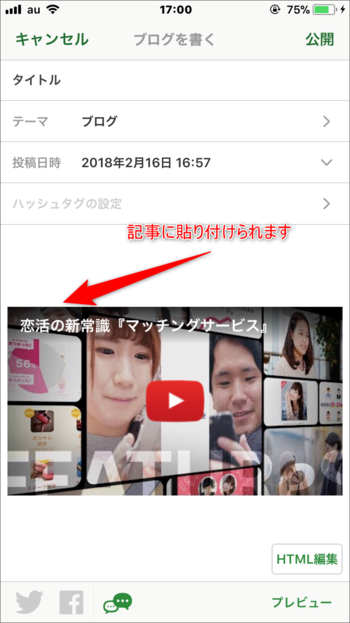 youtube貼付け.png